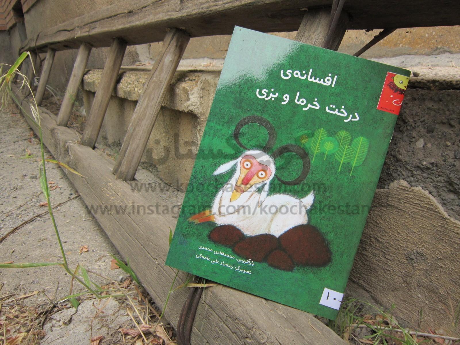 معرفی کتاب کودک: افسانه ی درخت خرما و بزی