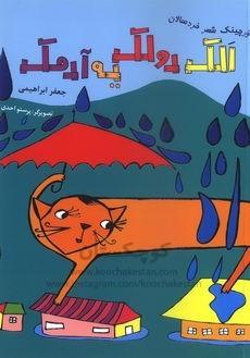 الک دولک یه آدمک - کتابخانه کودک