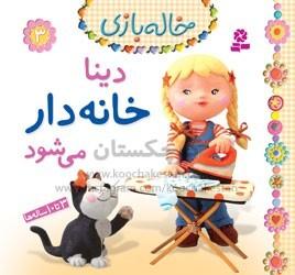 دینا خانه دار می شود - کتابخانه کودک