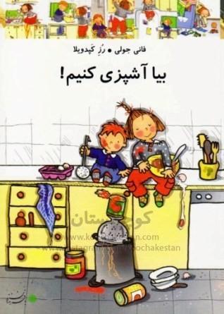 بیا آشپزی کنیم! - کتابخانه کودک