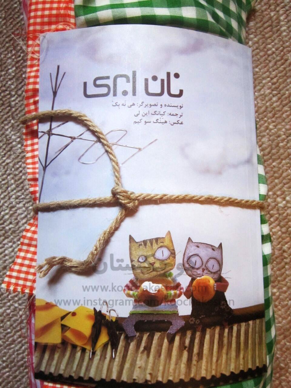 معرفی کتاب کودک: نان ابری