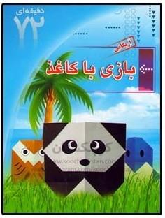 بازی با کاغذ 3 (اریگامی) - کتابخانه کودک - کوچکستان