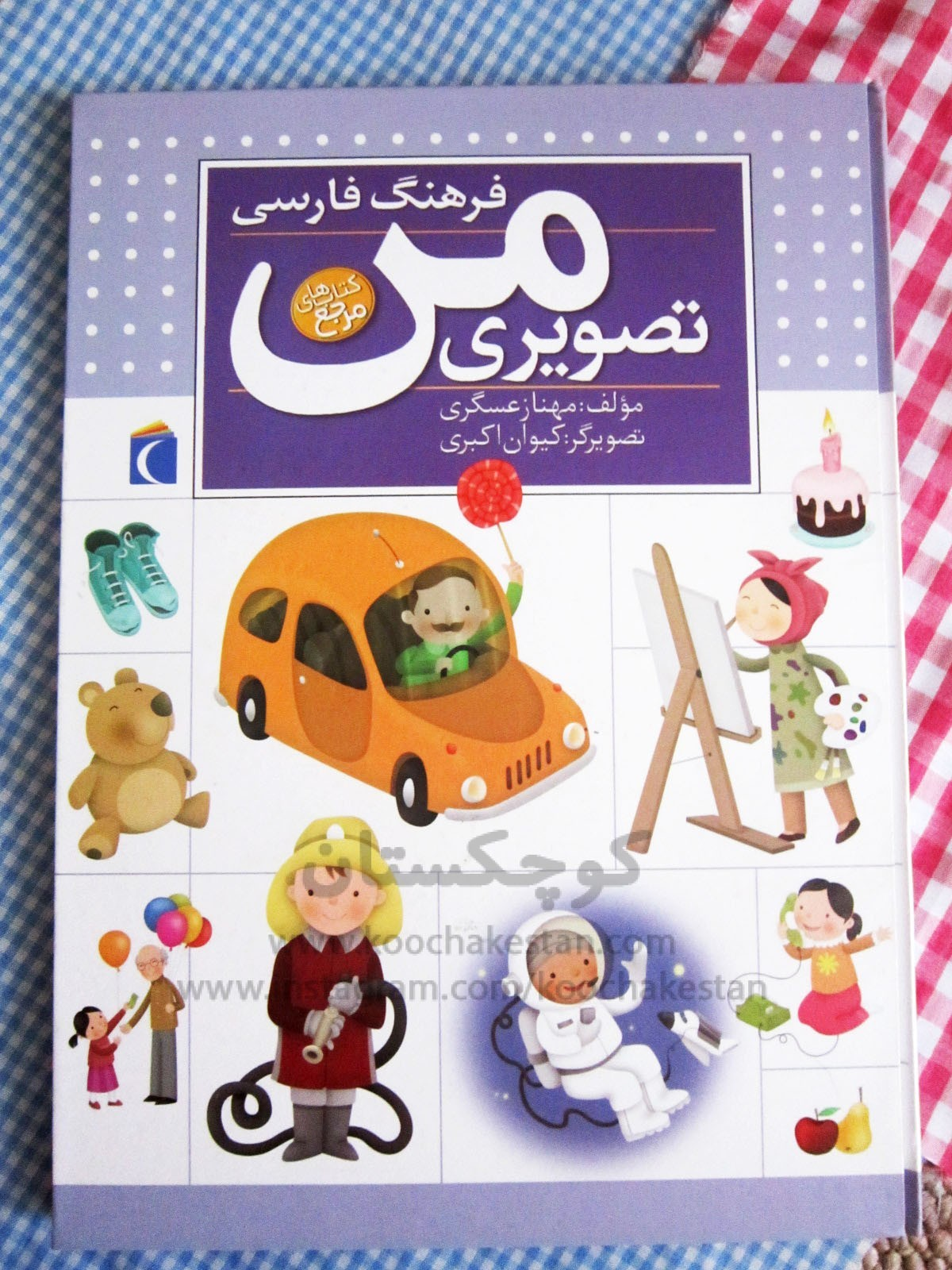فرهنگ فارسی تصویری من - کتابخانه کودک