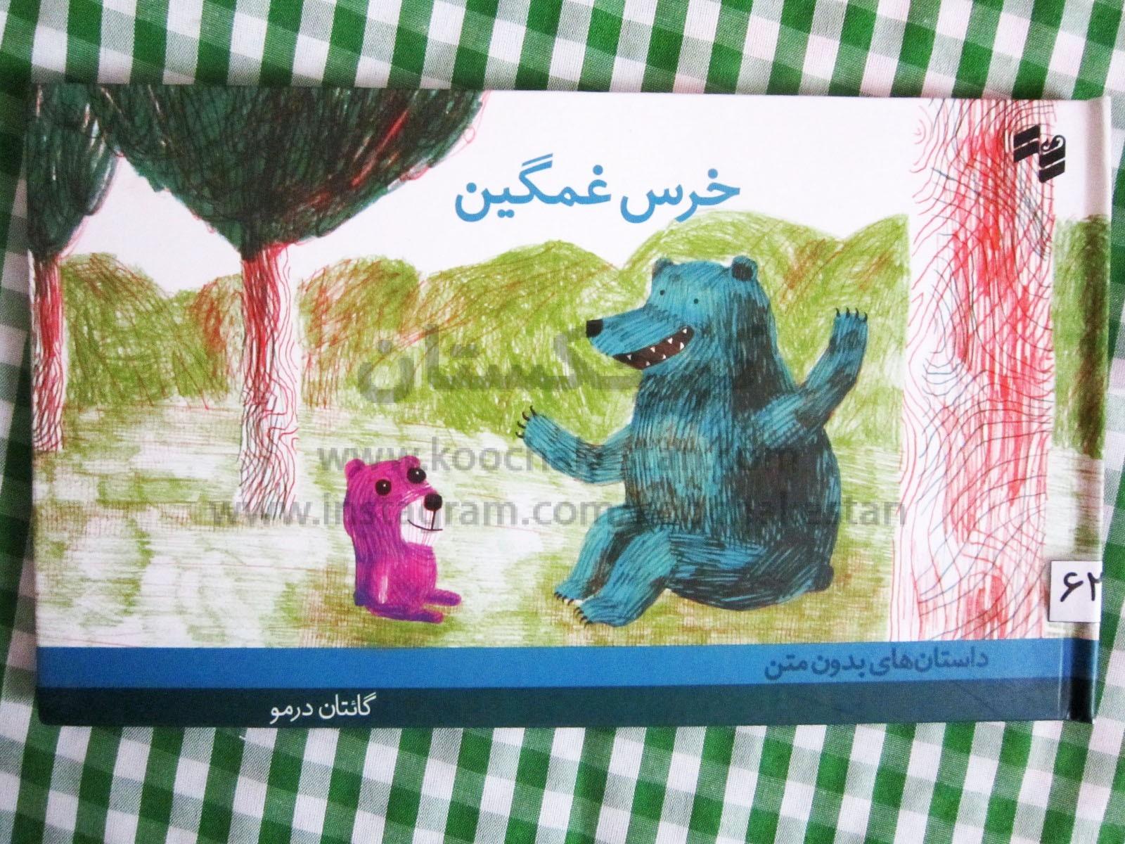 خرس غمگین - کتابخانه کودک