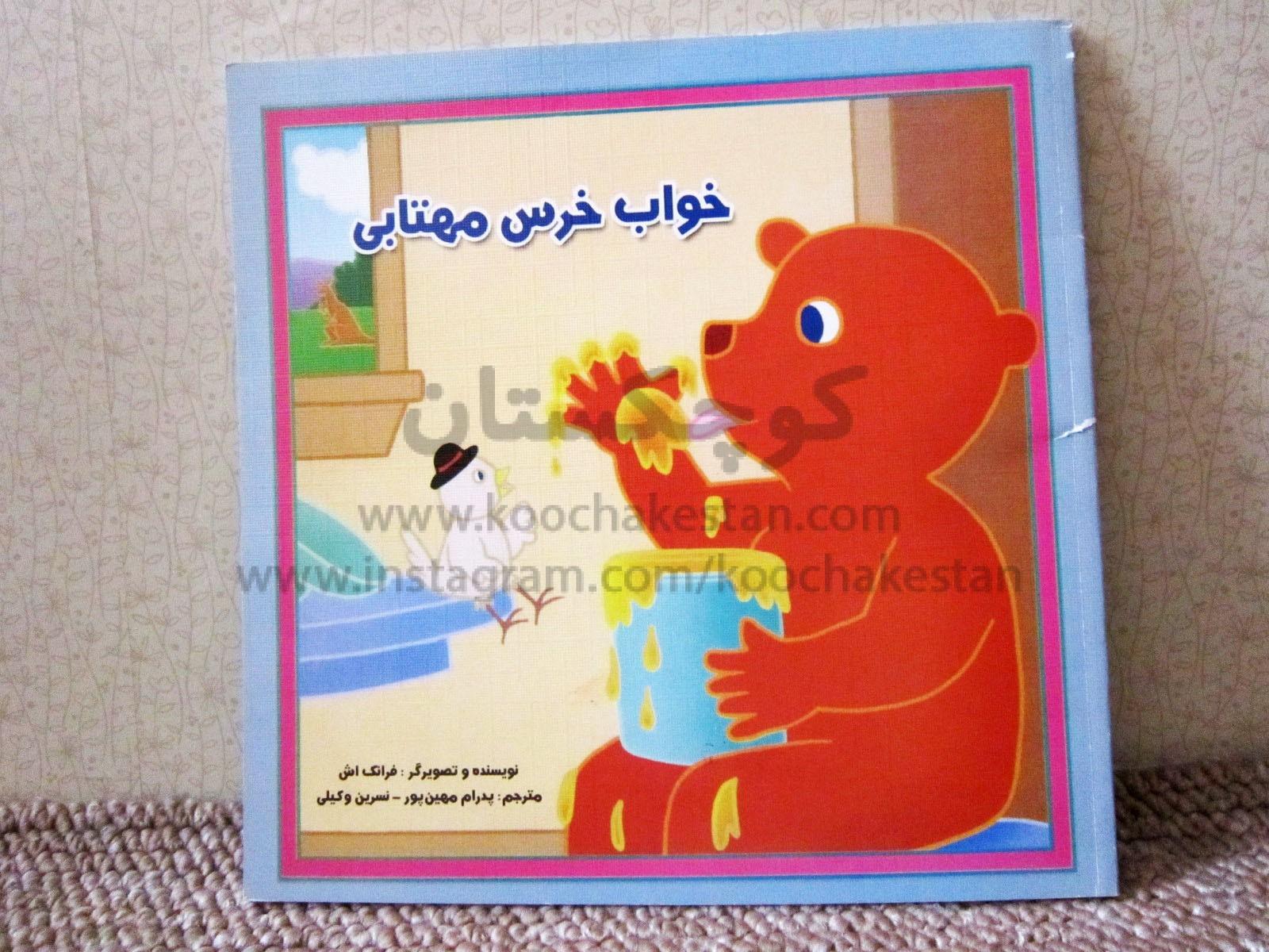 خواب خرس مهتابی - کتابخانه کودک