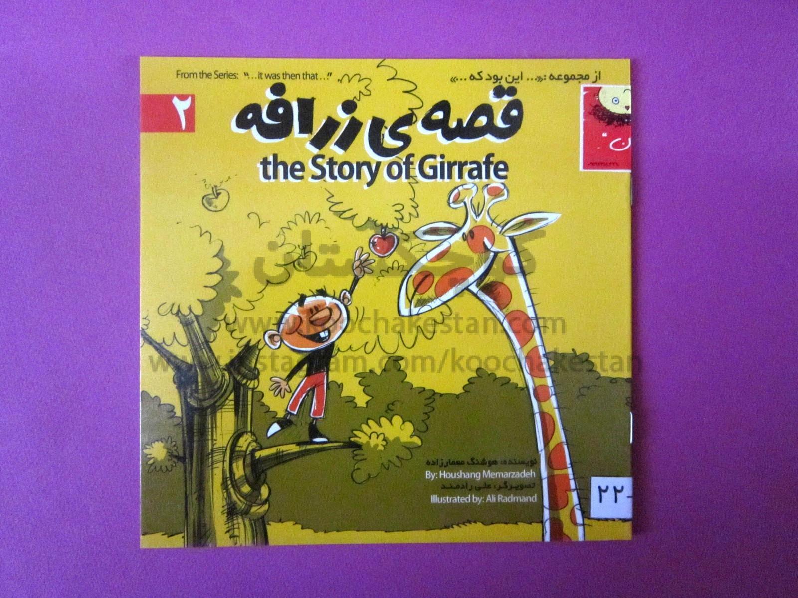 قصه زرافه - کتابخانه کودک