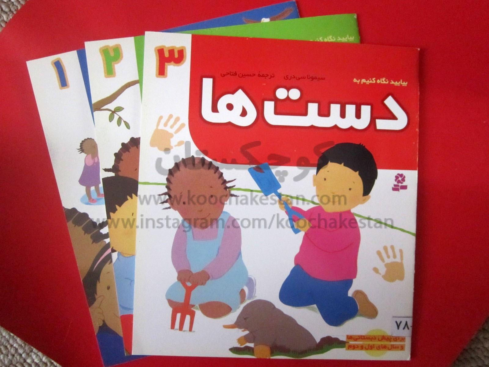 بیایید نگاه کنیم به دست ها - کتابخانه کودک