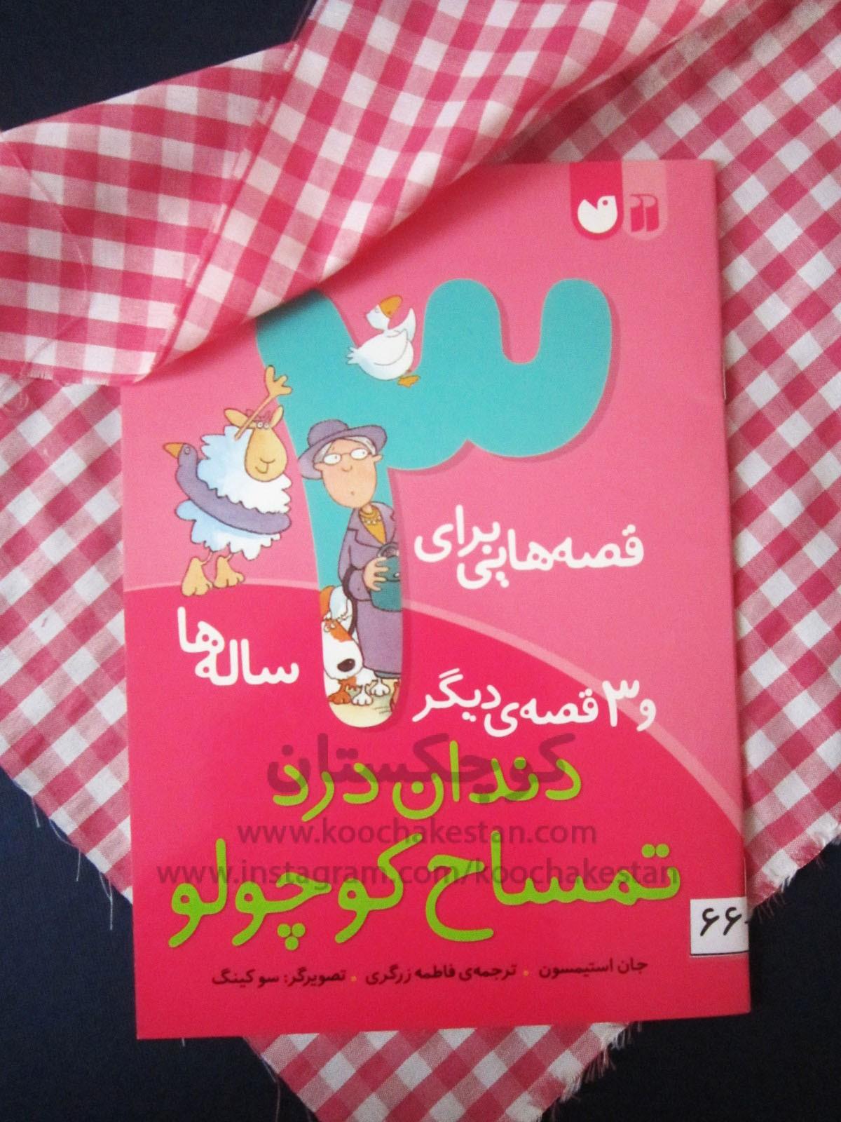 قصه هایی برای سه ساله ها - کتابخانه کودک - کوچکستان
