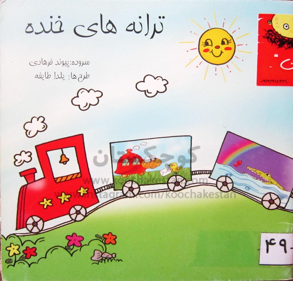 ترانه های خنده - کتابخانه کودک - کوچکستان