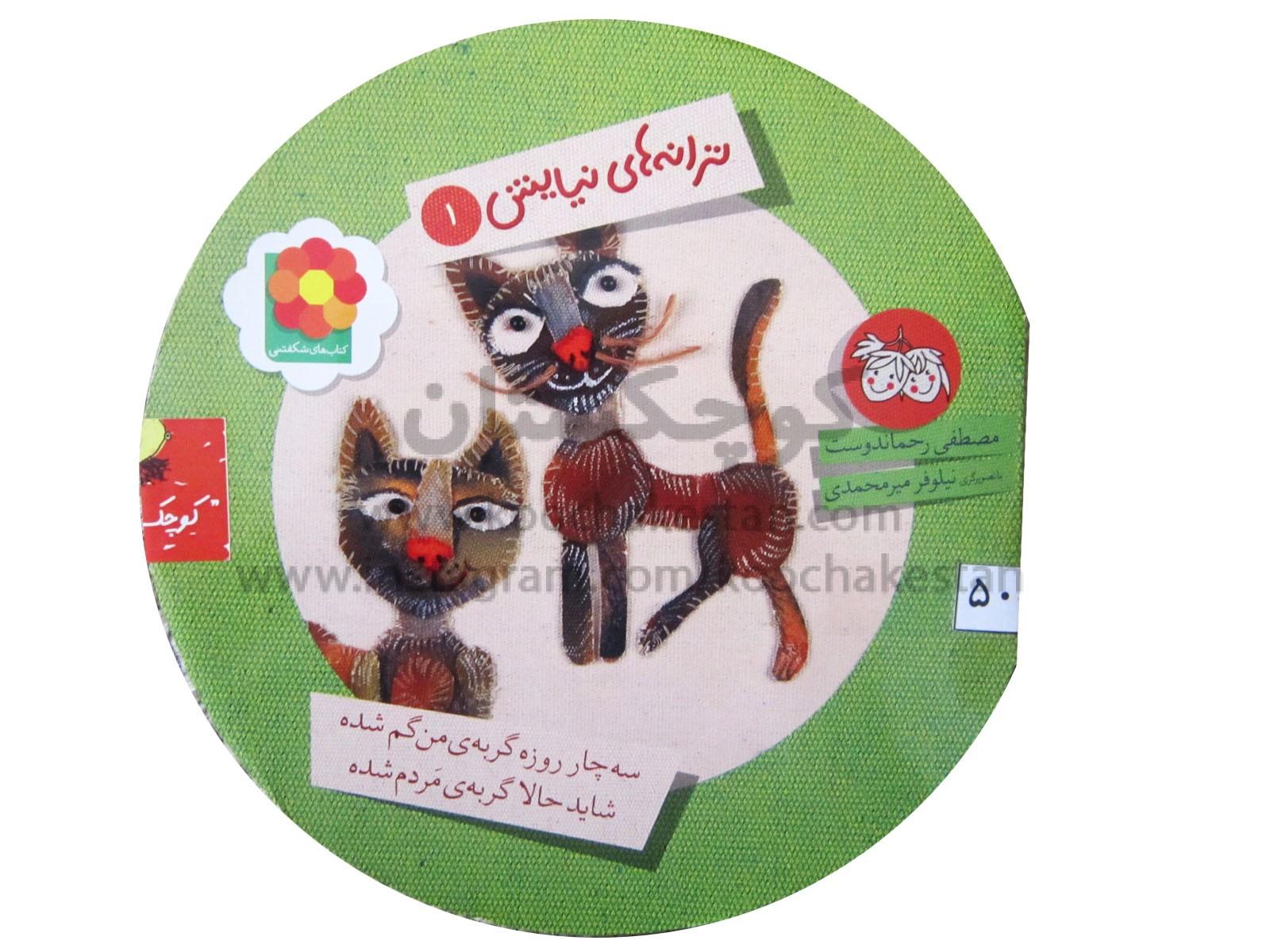 ترانه های نیایش 1 - کتابخانه کودک - کوچکستان