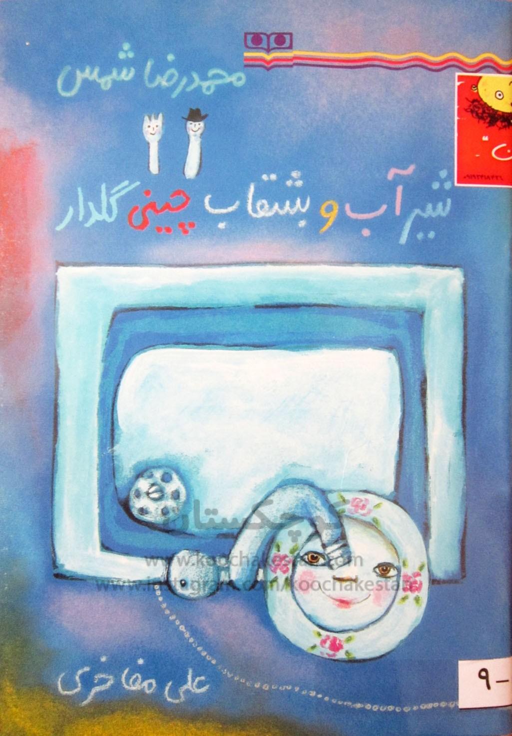 شیر آب و بشقاب چینی گلدار - کتابخانه کودک - کوچکستان