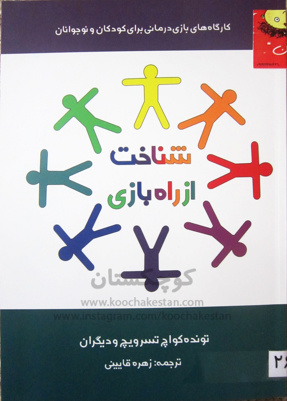 شناخت از راه بازی - کتابخانه کودک - کوچکستان