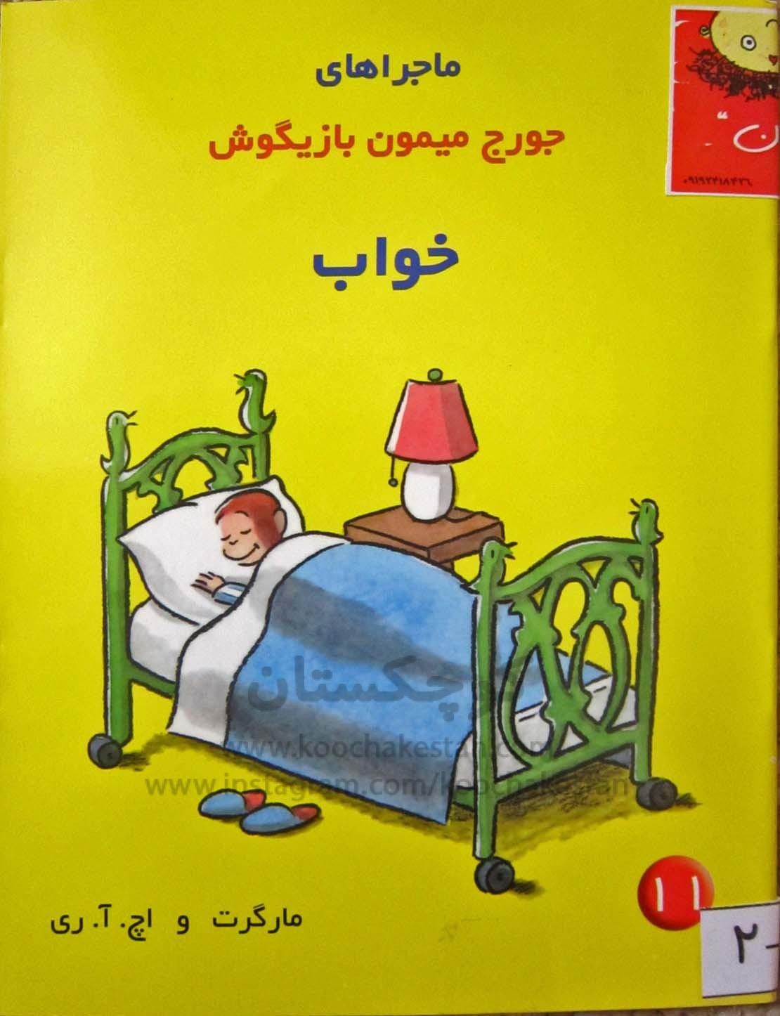 ماجراهای جورج میمون بازیگوش (خواب) - کتابخانه کودک - کوچکستان