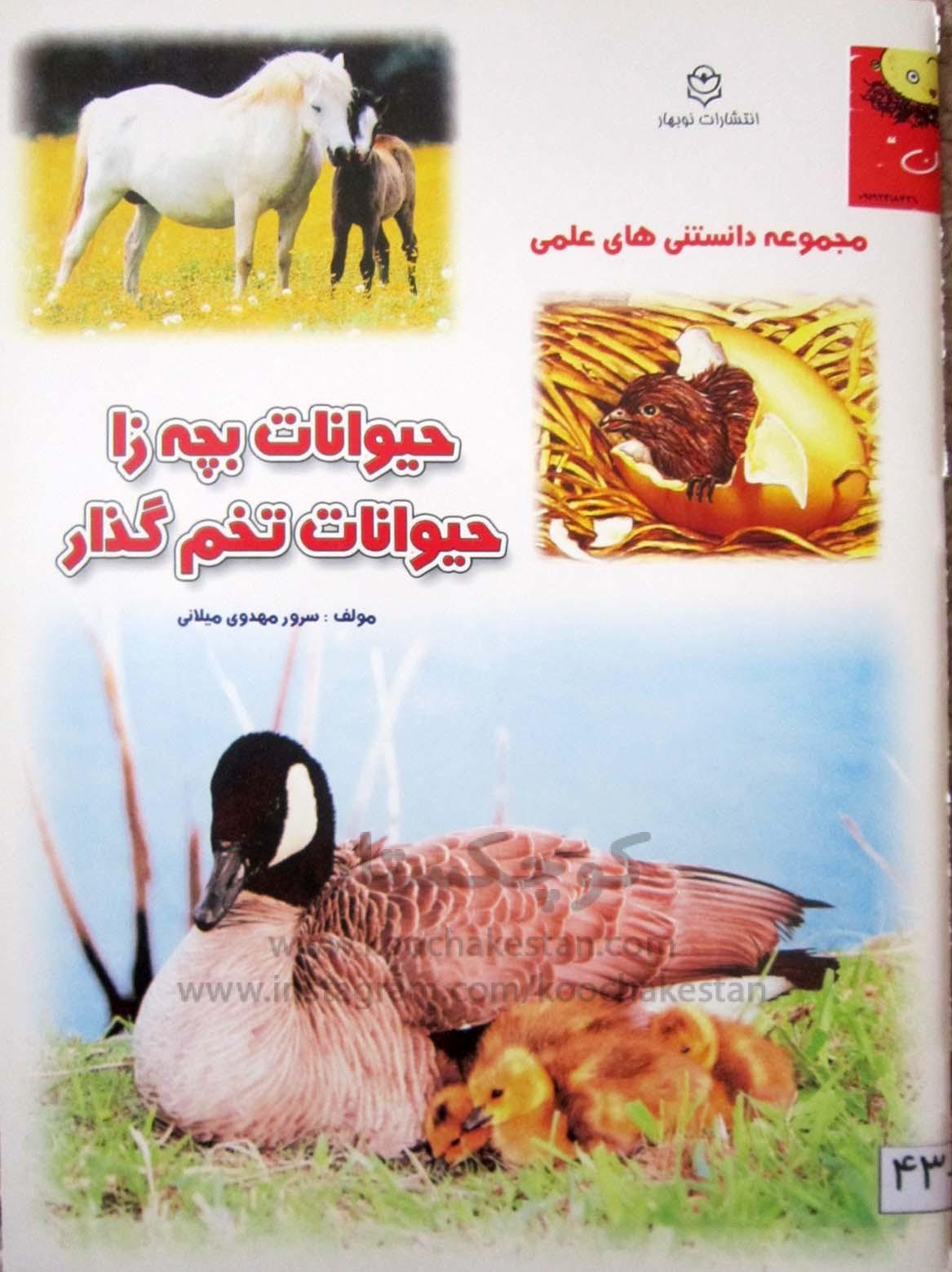 حیوانات بچه زا، حیوانات تخم گذار - کتابخانه کودک - کوچکستان