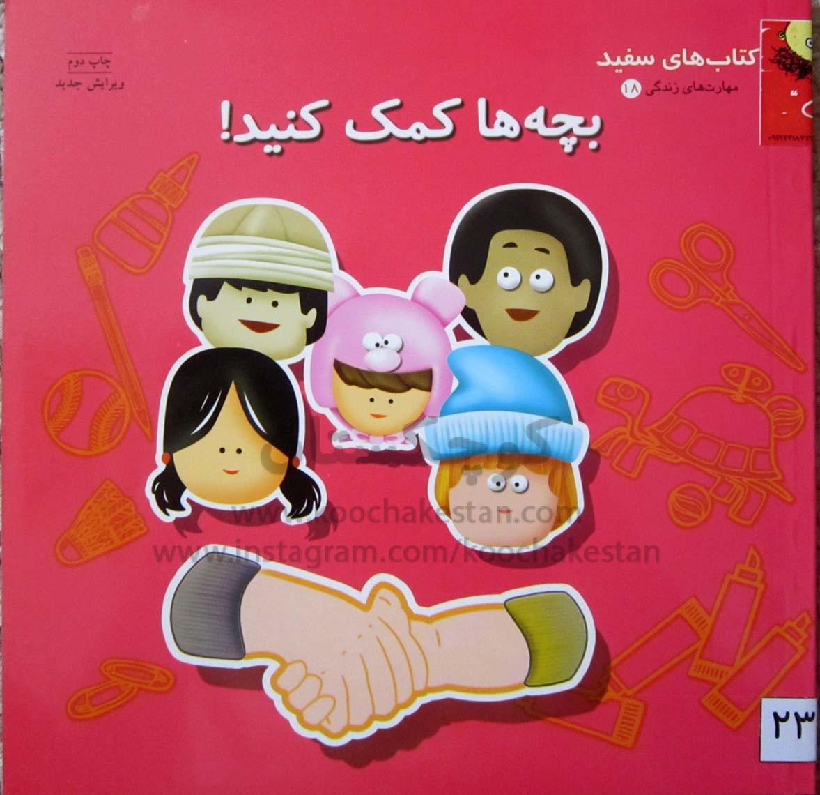 بچه ها کمک کنید - کتابخانه کودک - کوچکستان