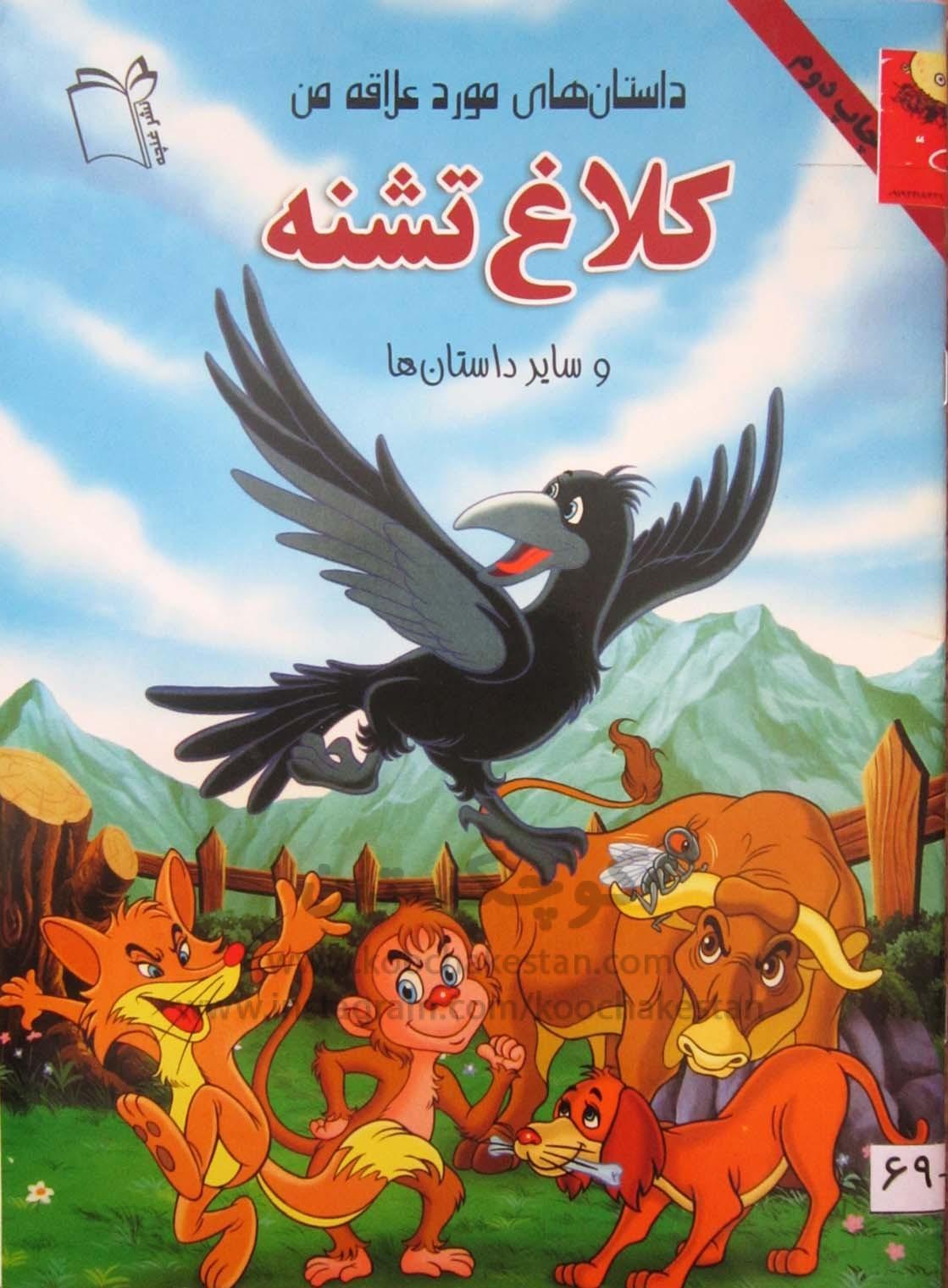 کلاغ تشنه - کتابخانه کودک - کوچکستان