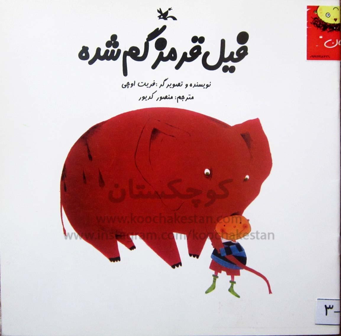 فیل قرمز گم شده - کتابخانه کودک - کوچکستان