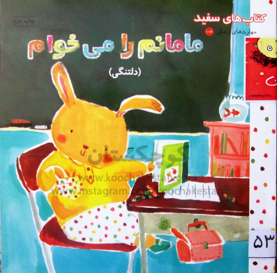 مامانم را می خوام - کتابخانه کودک - کوچکستان