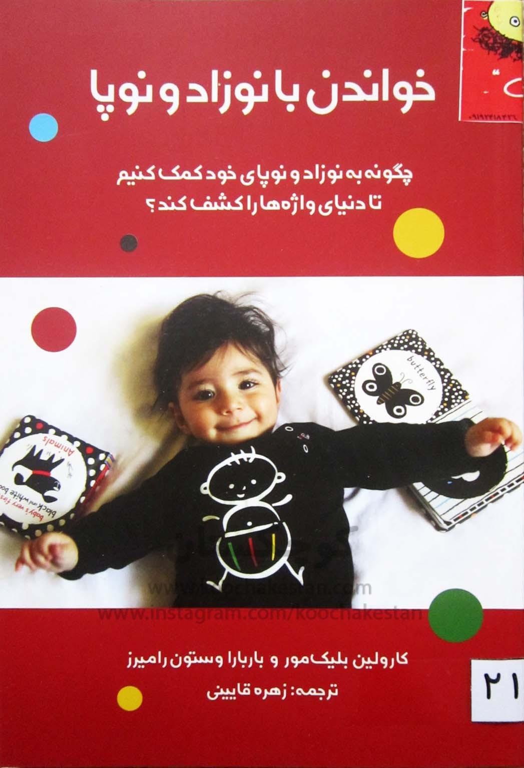 خواندن با نوزاد و نوپا - کتابخانه کودک - کوچکستان