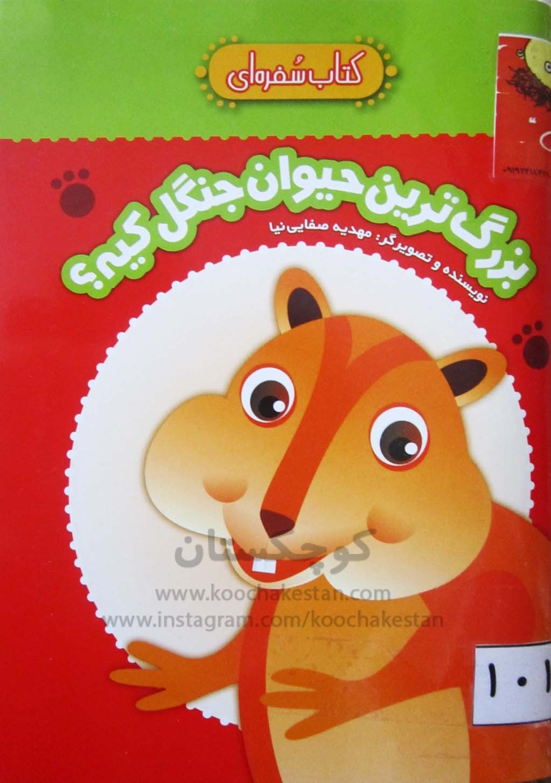 بزرگ ترین حیوان جنگل کیه؟ - کتابخانه کودک - کوچکستان