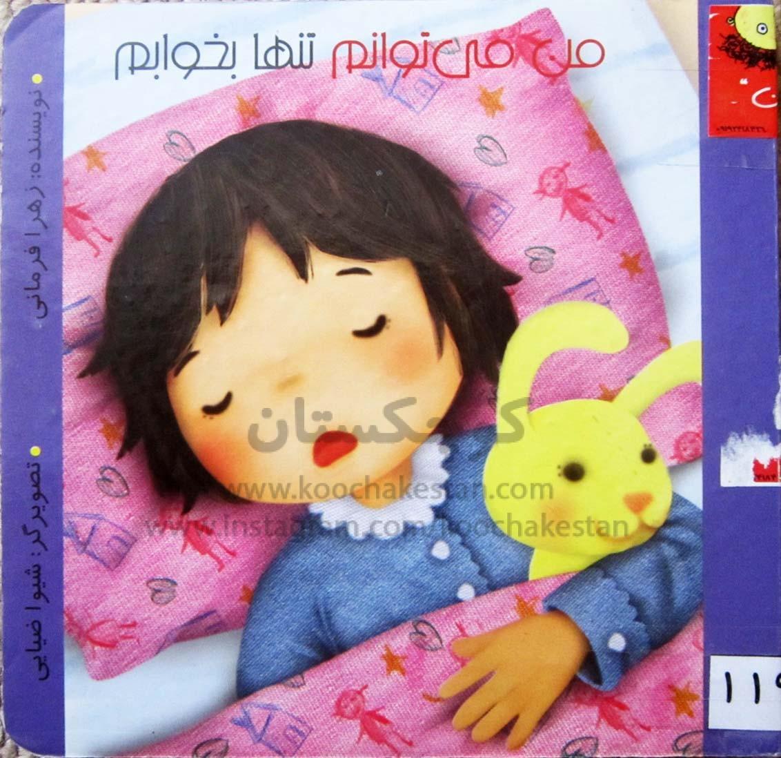 من می توانم تنها بخوابم - کتابخانه کودک - کوچکستان