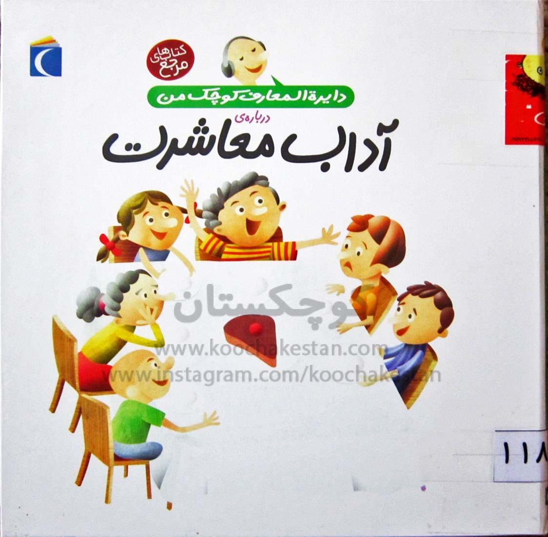 آداب معاشرت - کتابخانه کودک - کوچکستان