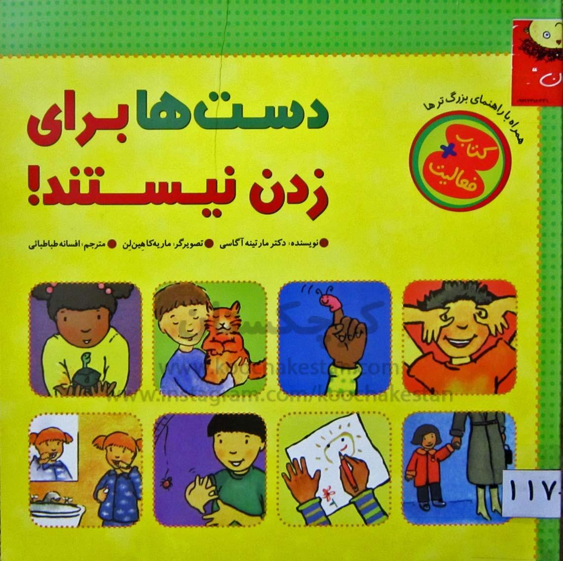 دست ها برای زدن نیستند - کتابخانه کودک - کوچکستان