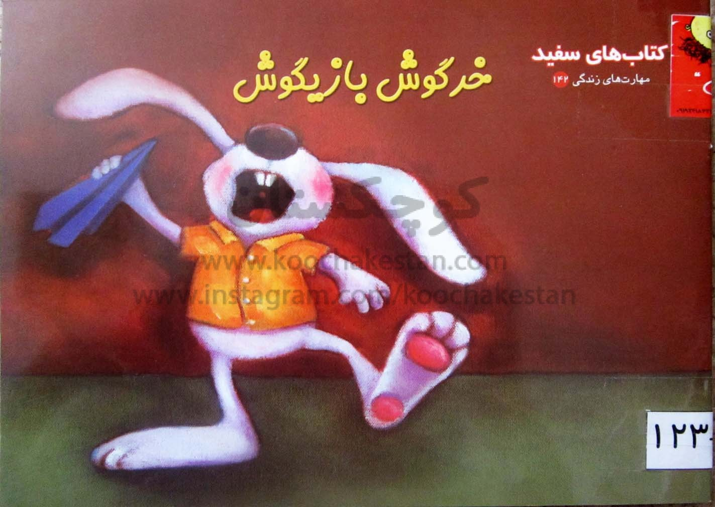 خرگوش بازیگوش - کتابخانه کودک - کوچکستان