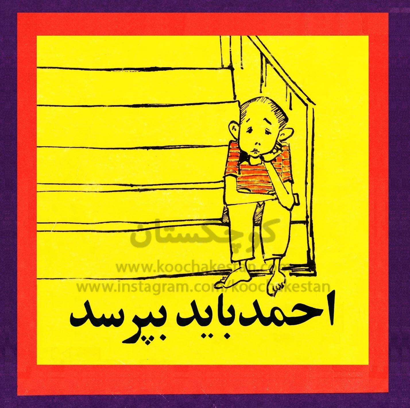 احمد باید بپرسد - کتابخانه کودک