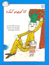 آنا کوچولو کمک (2) - کتابخانه کودک