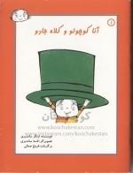 آنا کوچولو و کلاه جادو(1) - کتابخانه کودک