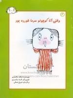 وقتی آنا کوچولو سرماخورده بود (4) - کتابخانه کودک
