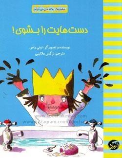 دست هایت را بشوی - کتابخانه کودک