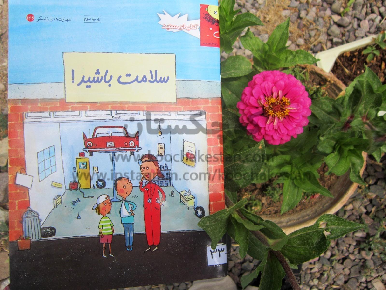 سلامت باشید - کتابخانه کودک