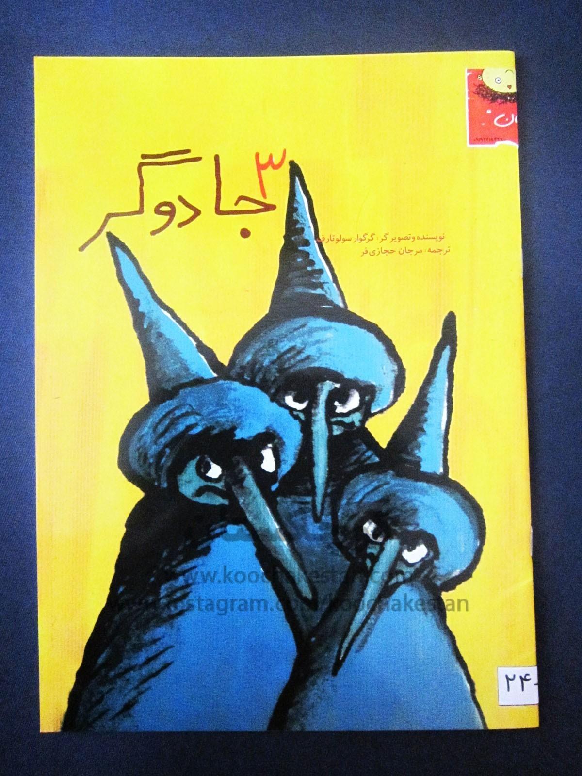 3 جادوگر - کتابخانه کودک