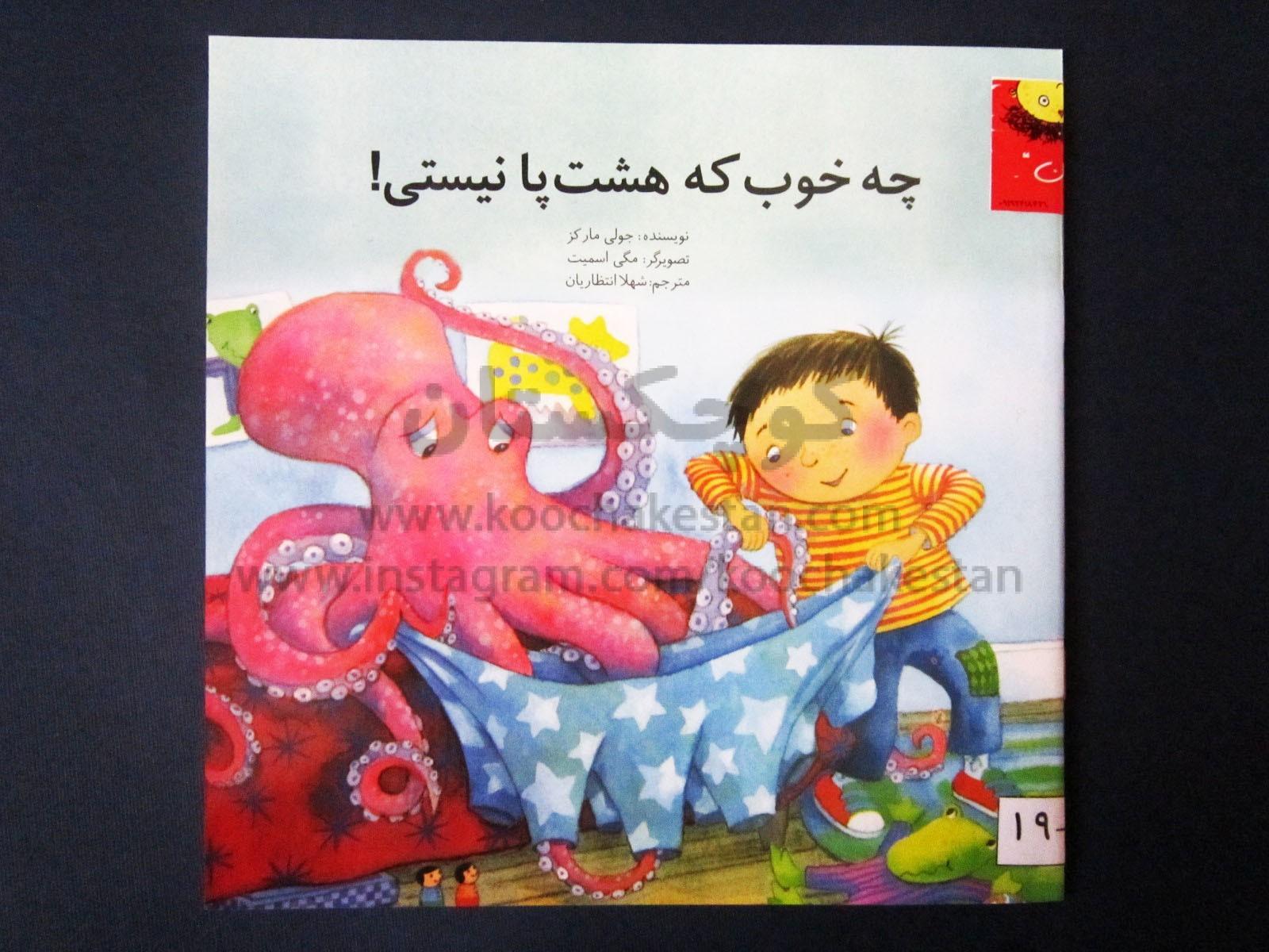چه خوب که هشت پا نیستی - کتابخانه کودک