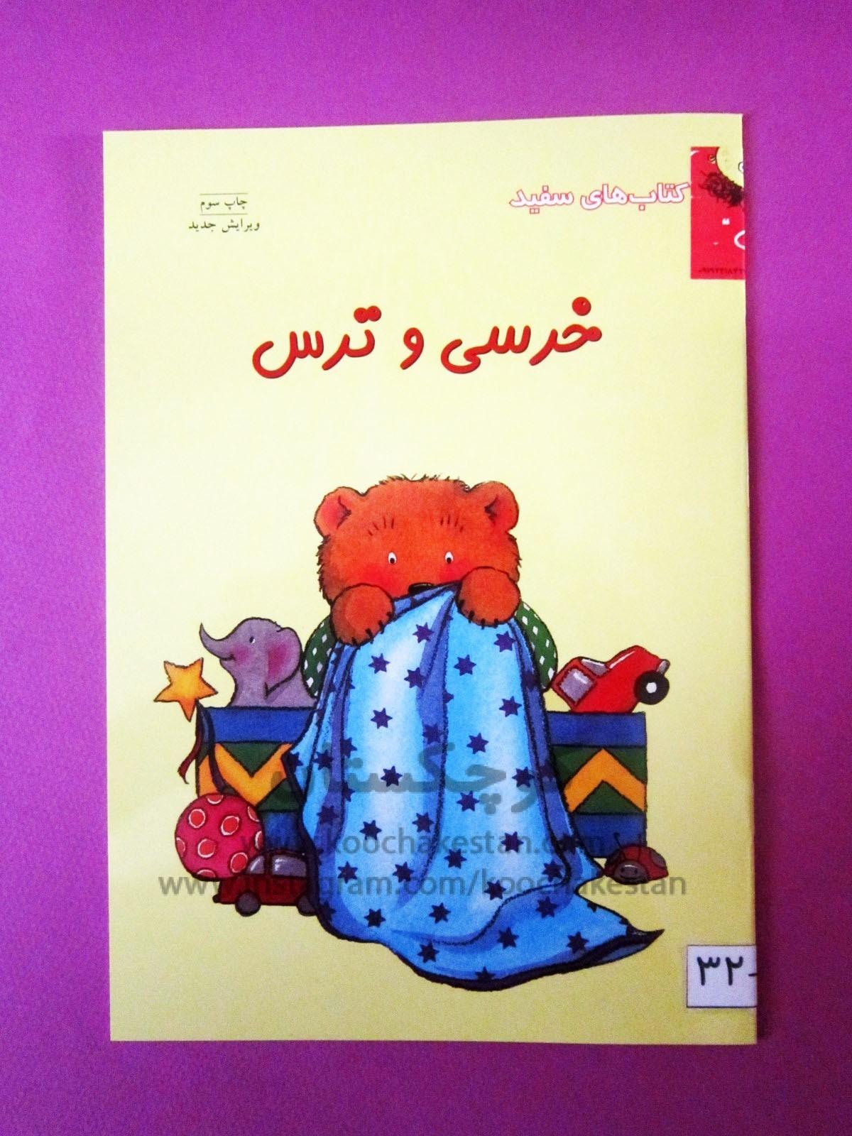 خرسی و ترس - کتابخانه کودک