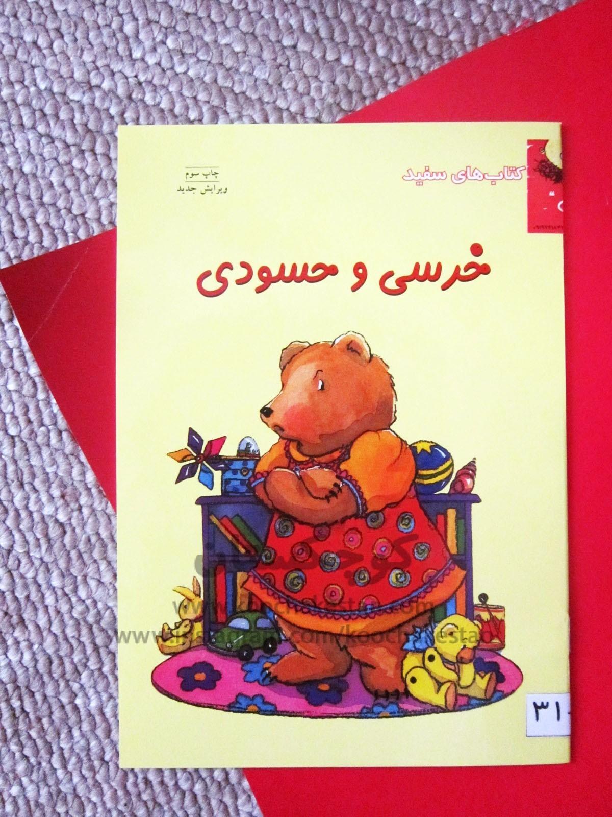 خرسی و حسودی - کتابخانه کودک