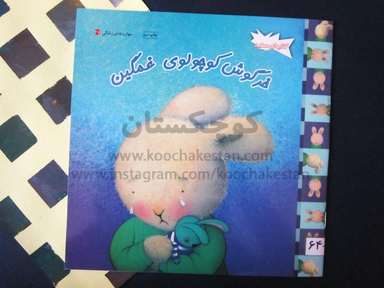 خرگوش کوچولوی غمگین - کتابخانه کودک