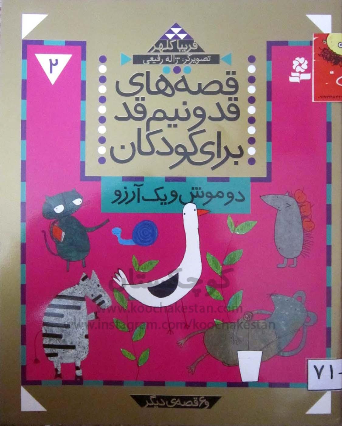 قصه های قدو نیم قد برای کودکان - کتابخانه کودک