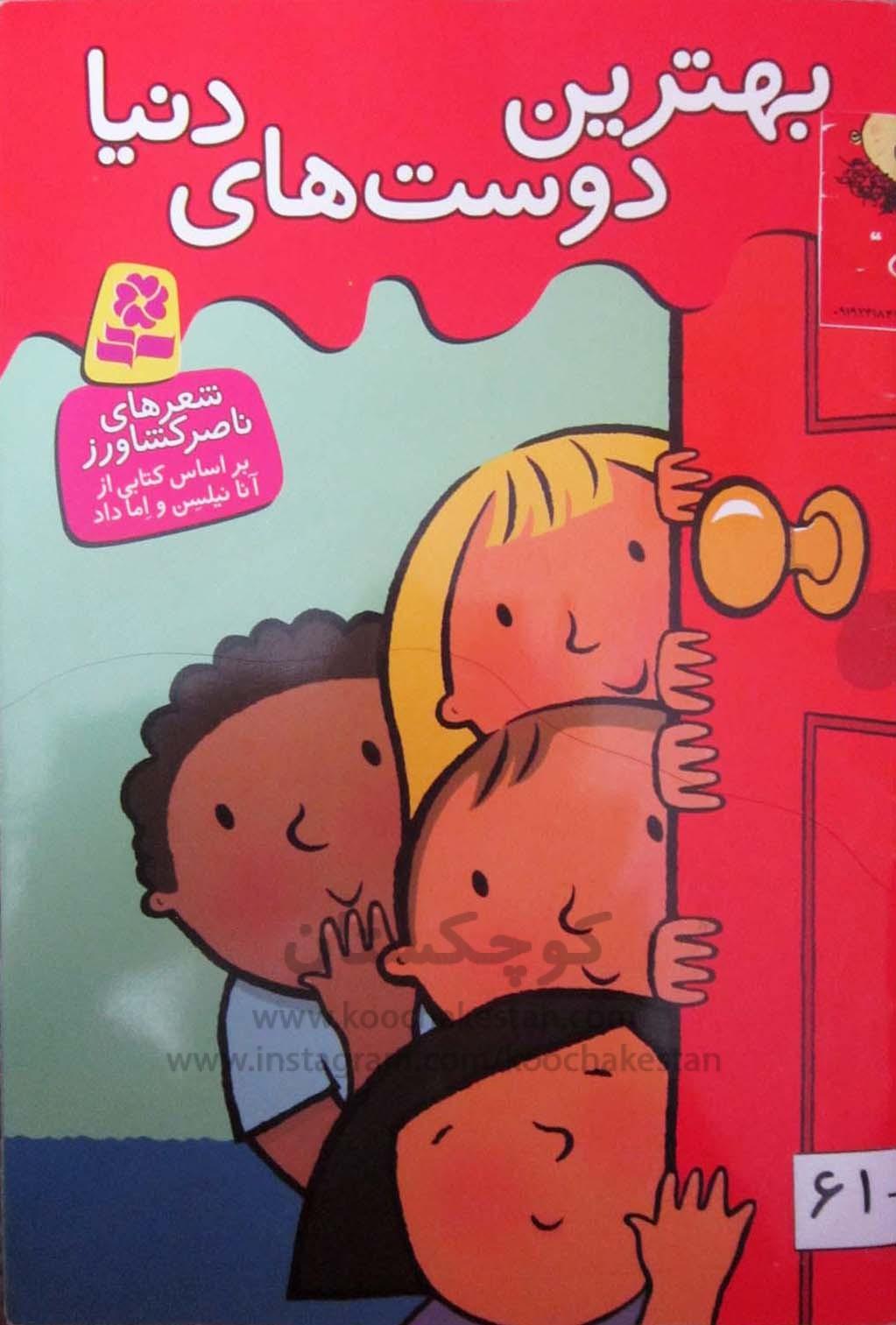 بهترین دوست های دنیا - کتابخانه کودک - کوچکستان