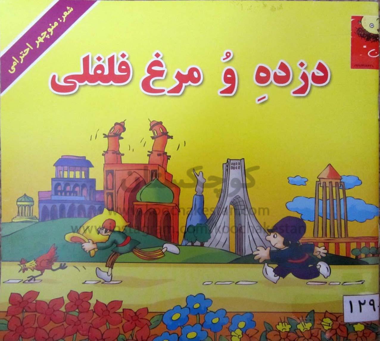 دزده و مرغ فلفلی - کتابخانه کودک - کوچکستان