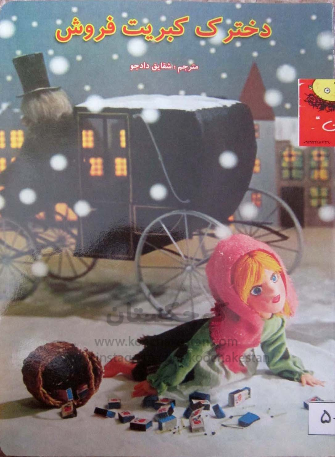 دخترک کبریت فروش - کتابخانه کودک - کوچکستان