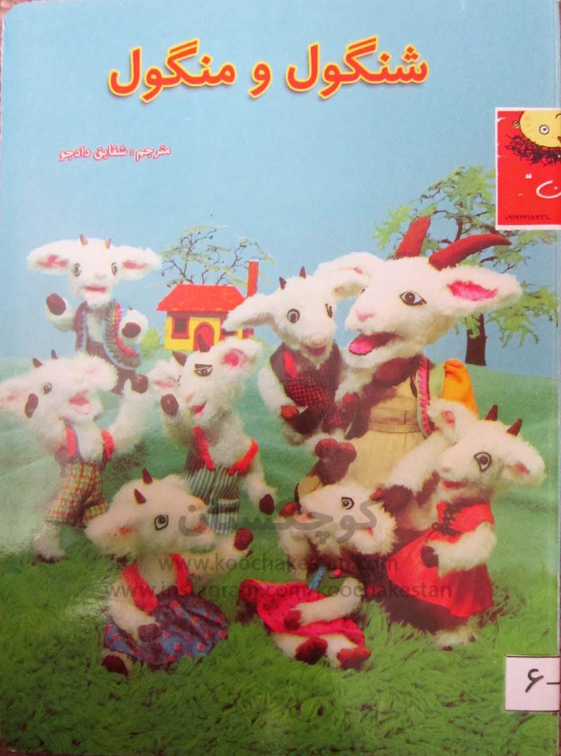 شنگول و منگول - کتابخانه کودک - کوچکستان
