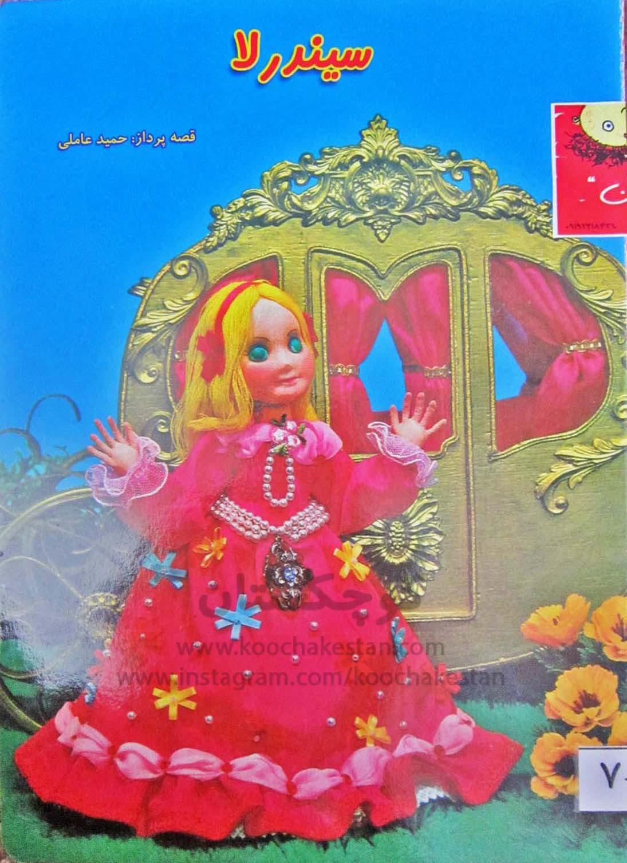 سیندرلا - کتابخانه کودک - کوچکستان
