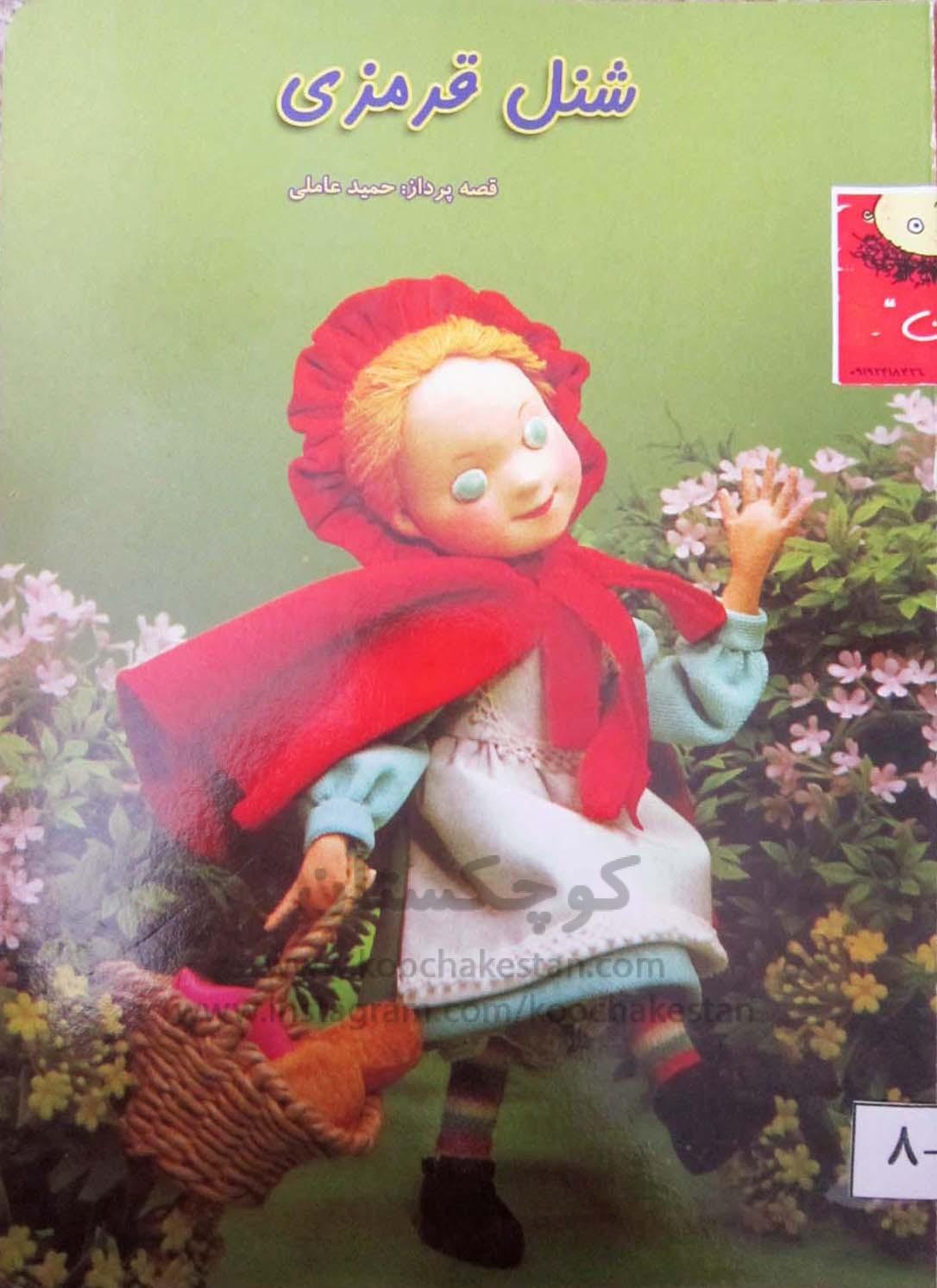 شنل قرمزی - کتابخانه کودک - کوچکستان