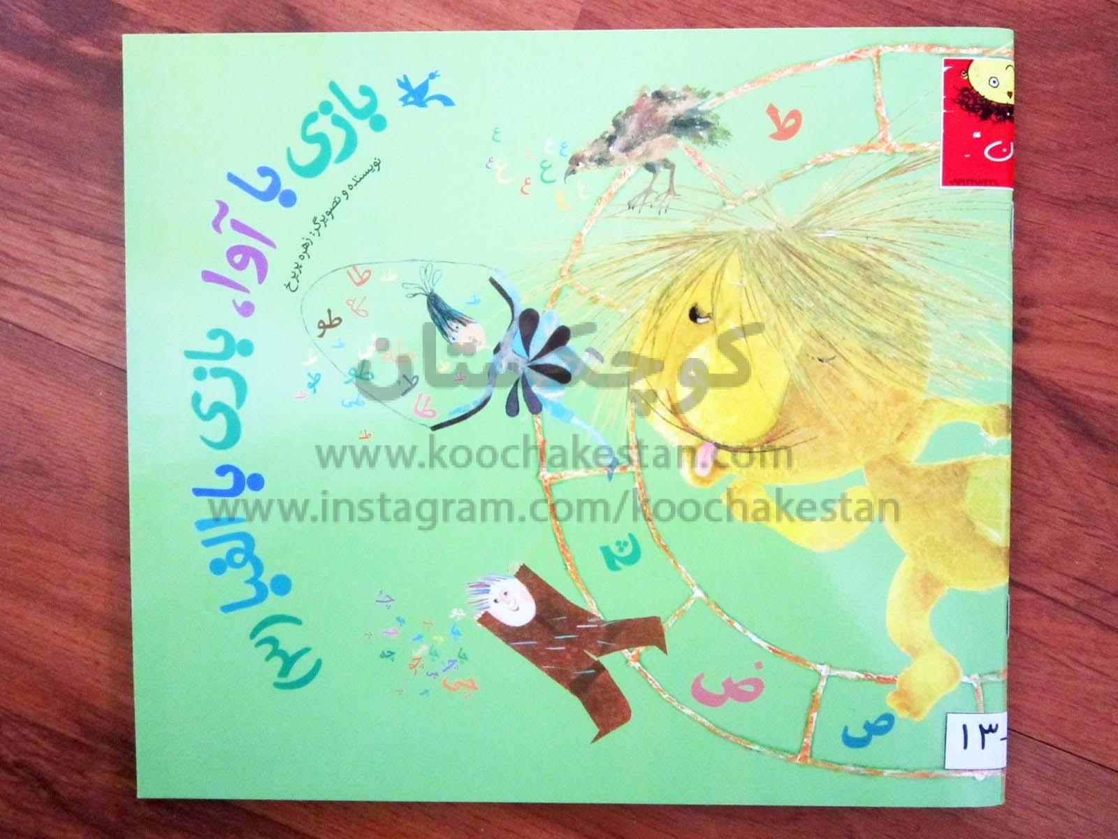 بازی با آوا، بازی با الفبا (3) - کتابخانه کودک
