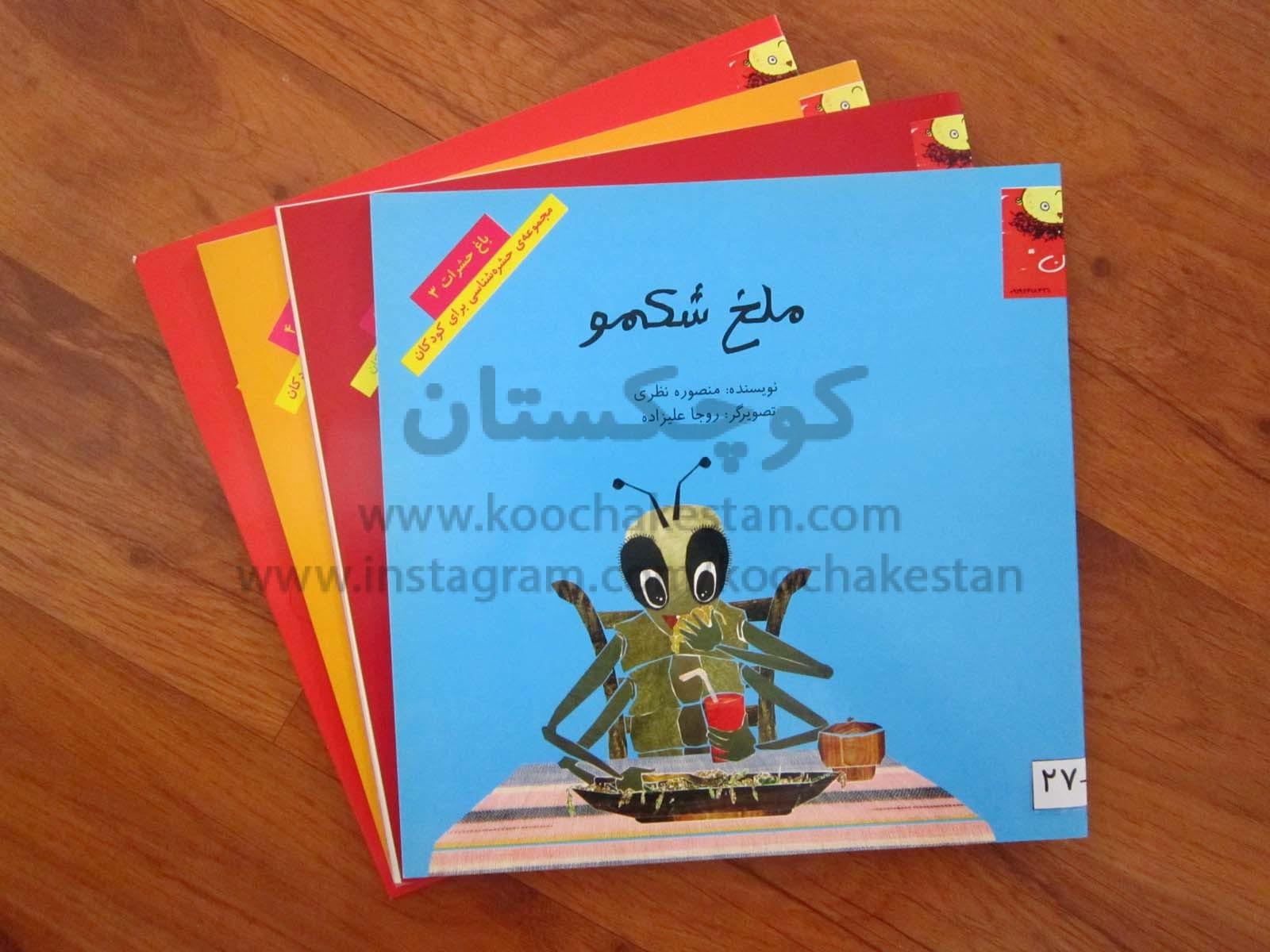 ملخ شکمو - کتابخانه کودک