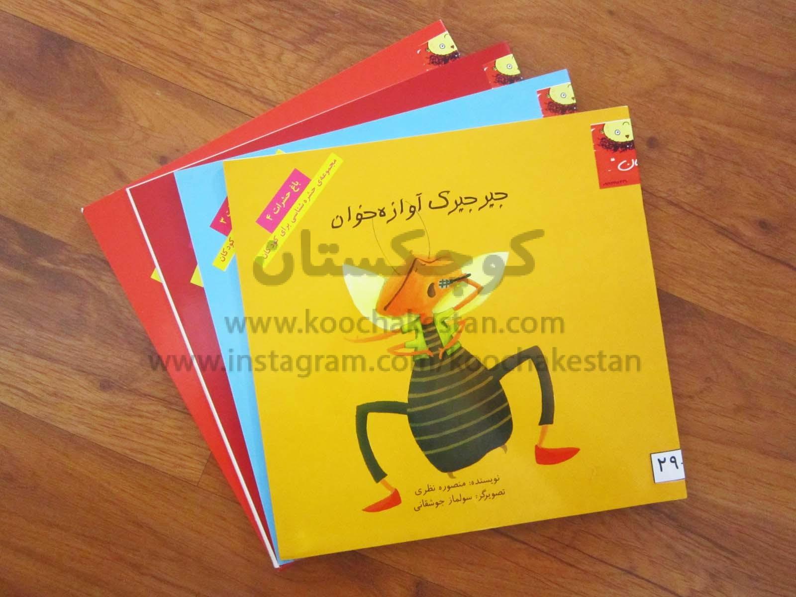 جیرجیرک آوازه خوان - کتابخانه کودک