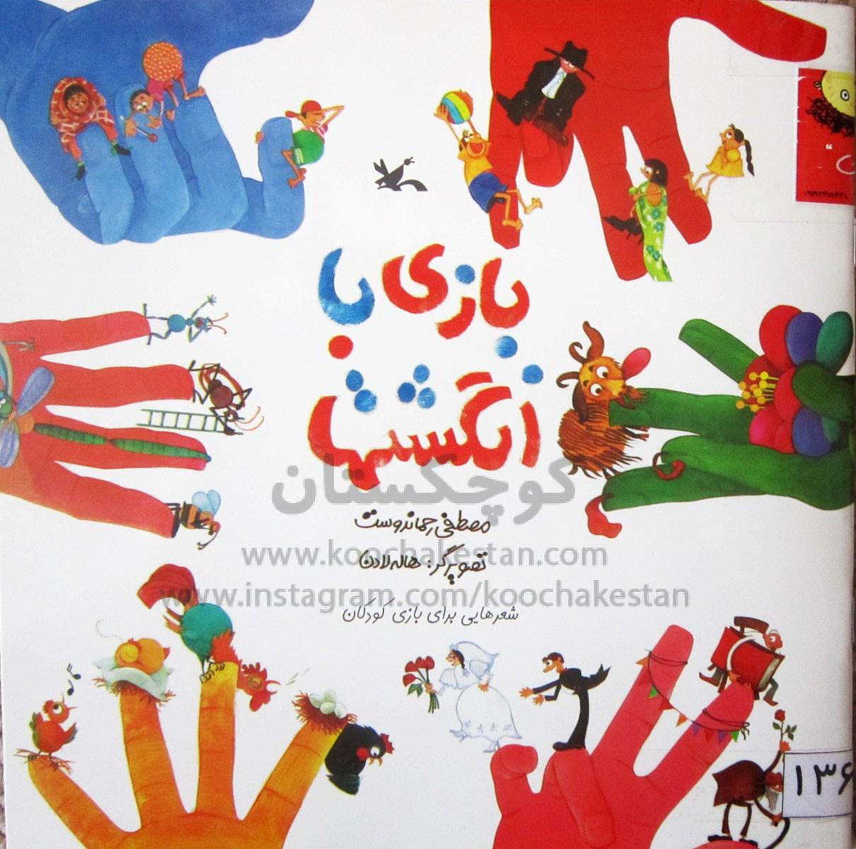 بازی با انگشتها - کتابخانه کودک - کوچکستان